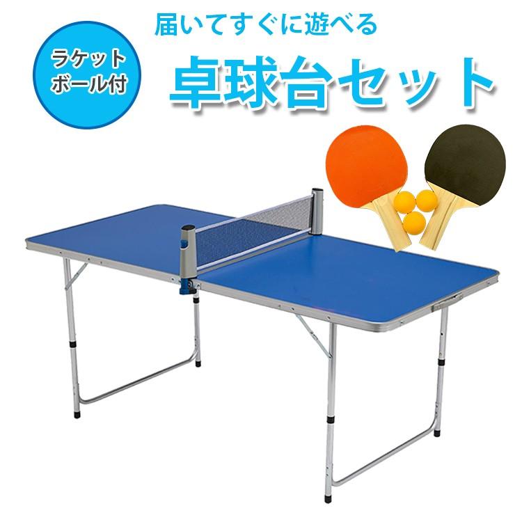 卓球台セット(ラケット・ボール付)