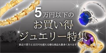 5万円以下ジュエリーコーナー