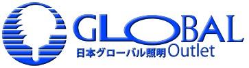 アウトレット商品の日本グローバル照明アウトレットです