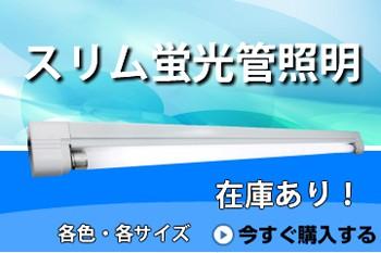 スリム蛍光管器具