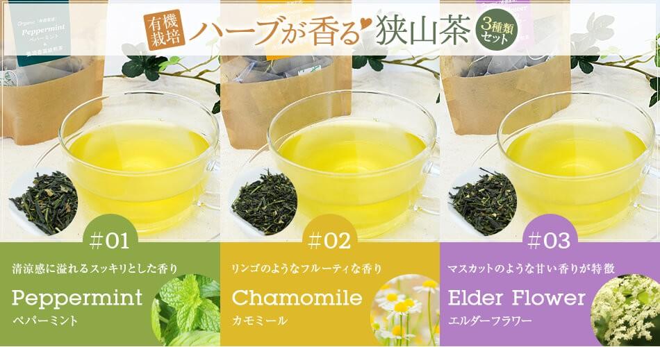 ハーブが香る狭山茶 3種類セット