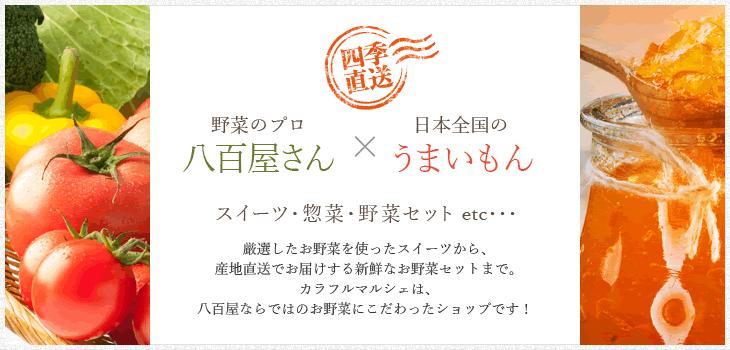 野菜のプロ「八百屋さん」×日本全国の「うまいもん」 プロ厳選野菜と全国のうまいもんをお届けします。
