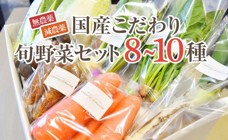 無農薬・減農薬 国産こだわり 旬野菜セット8〜10種