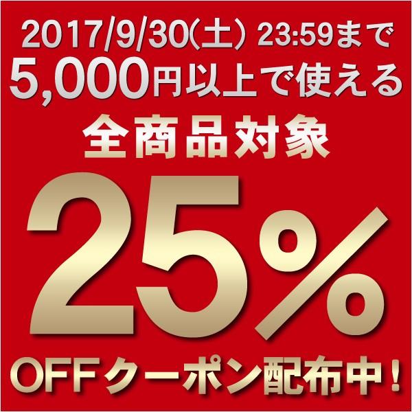 期間限定!2017/9/30(土) 23:59まで全商品25%OFFクーポン配布中!!