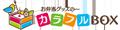 お弁当グッズのカラフルボックス ロゴ