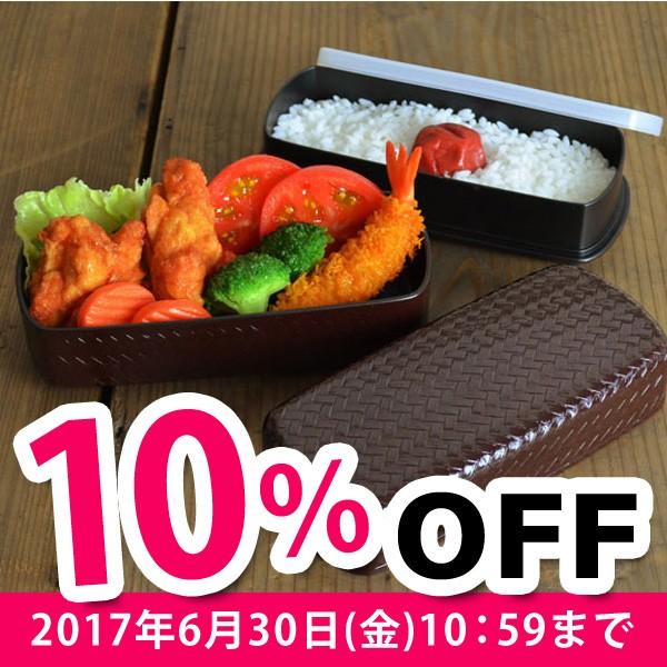 【あじろシリーズ】10%OFFクーポン