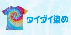 レインボー染めTシャツができるタイダイ染めカップ