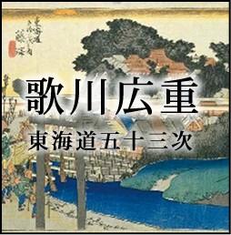 手漉き和紙塗り絵 歌川広重 東海道五十三次