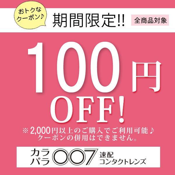 何度でもご利用可能!100円OFFクーポン