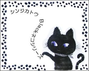 Blackネコシリーズ