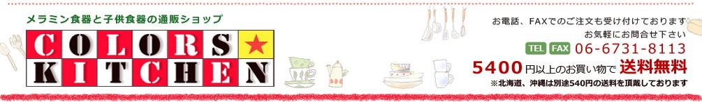 メラミン食器と子供食器のカラーズキッチン