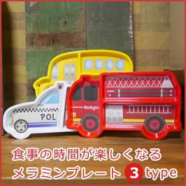 メラミンプレート 消防車 パトカー スクールバス