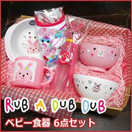 Rub a dub dub ウサギ ベビー食器 6点セット
