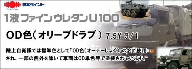 1液ファインウレタンU100 OD色