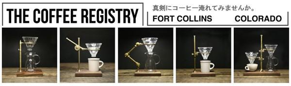 The Coffee Registry コーヒーレジストリー アメリカ直輸入 お洒落な コーヒー ドリッパー スタンド 販売中!