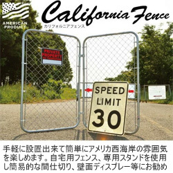 カリフォルニアフェンス 販売 アメリカ日用品 DIY アメリカ雑貨