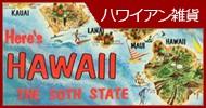 ハワイアン雑貨