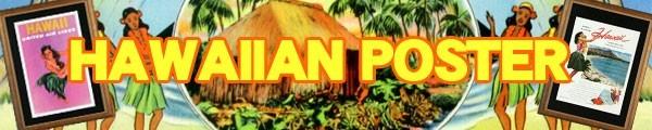 種類豊富ハワイアンポスター!
