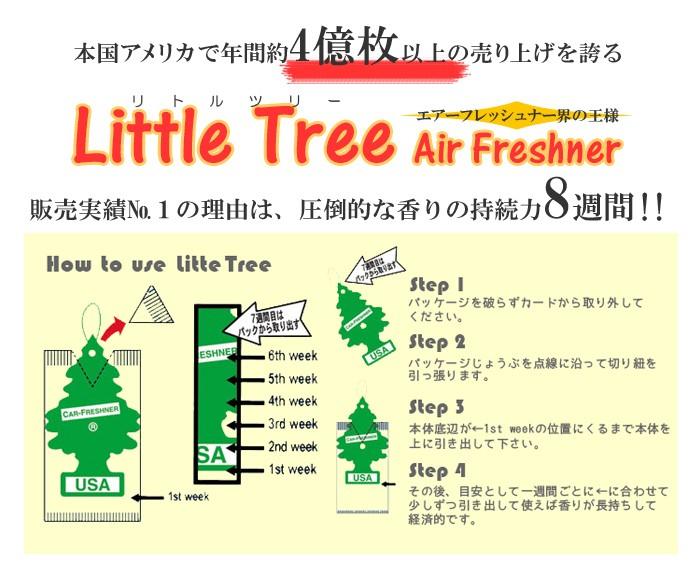 Little Tree リトルツリーエアーフレッシュナー