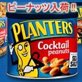 Planters Peanut プランターズピーナッツ ミックスナッツ カシューナッツ