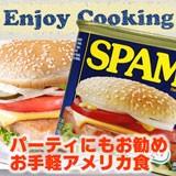 SPAM スパムランチョンミート