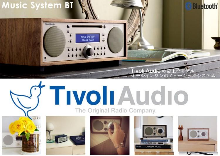 Tivoli Audio チボリオーディオ