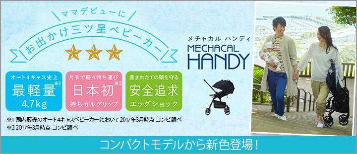 メチャカル ハンディ オート4キャス エッグショック HG_compact