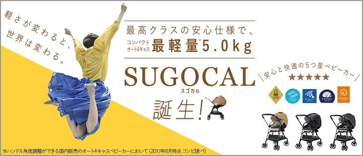 人気のメチャカルシリーズの進化版「SUGOCAL(スゴカル)」登場!