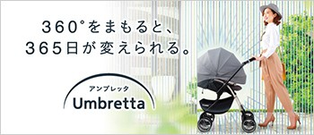 Umbretta アンブレッタ