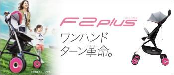F2 plus
