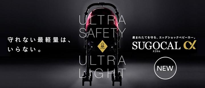 安心と軽さを両立したエッグショックベビーカー「スゴカルα 4キャス」シリーズが新登場!