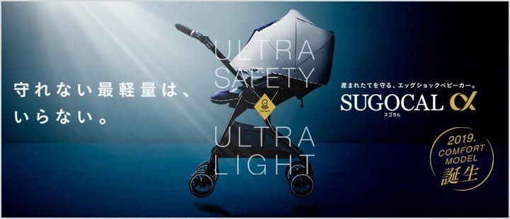 安心と軽さを両立したエッグショックベビーカー「スゴカルα 4キャス」シリーズから最新モデルが新登場!