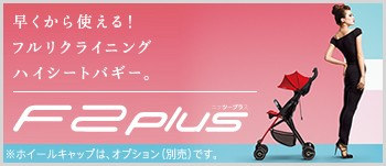 F2plus AF