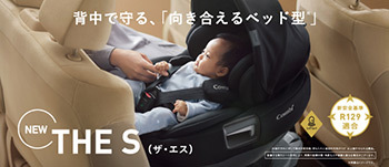 THE S(ザ・エス)