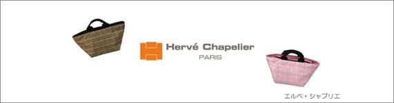 Herve Chapelier エルベ・シャプリエ