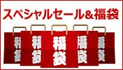 スペシャルセール&福袋