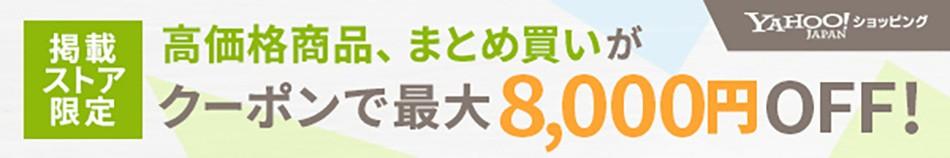 3/15〜3/26まとめ買い
