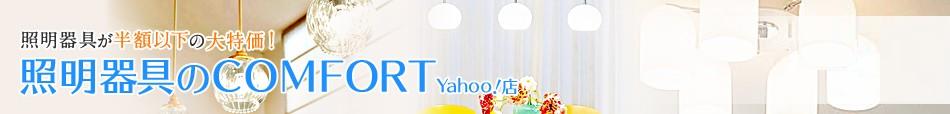 照明器具のCOMFORT Yahoo!店