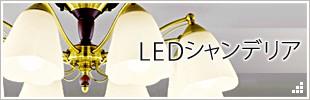 LEDシャンデリア