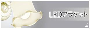 LEDブラケット