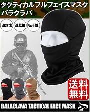 タクティカルフルフェイスマスク