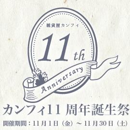 雑貨屋カンフィ11周年記念イベントお得なセール