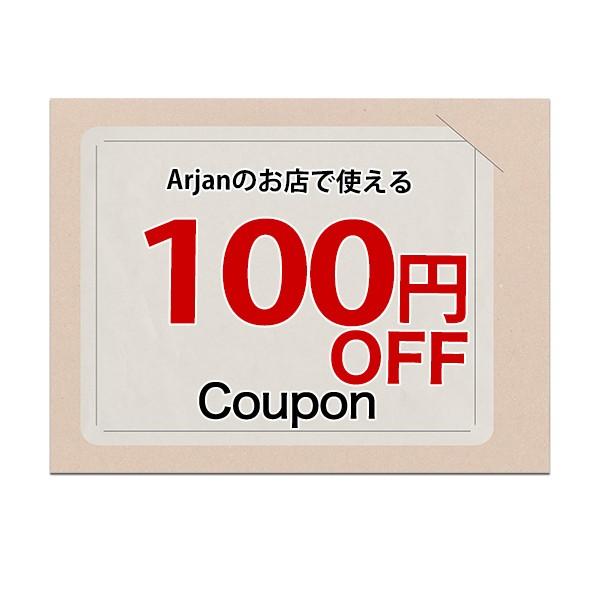 【期間限定】2個以上買うと使える100円引きクーポン