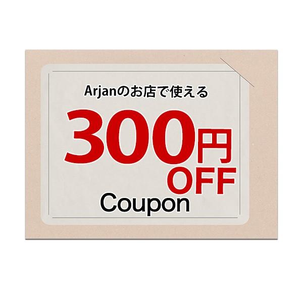 【期間限定】3個以上買うと使える300円引きクーポン