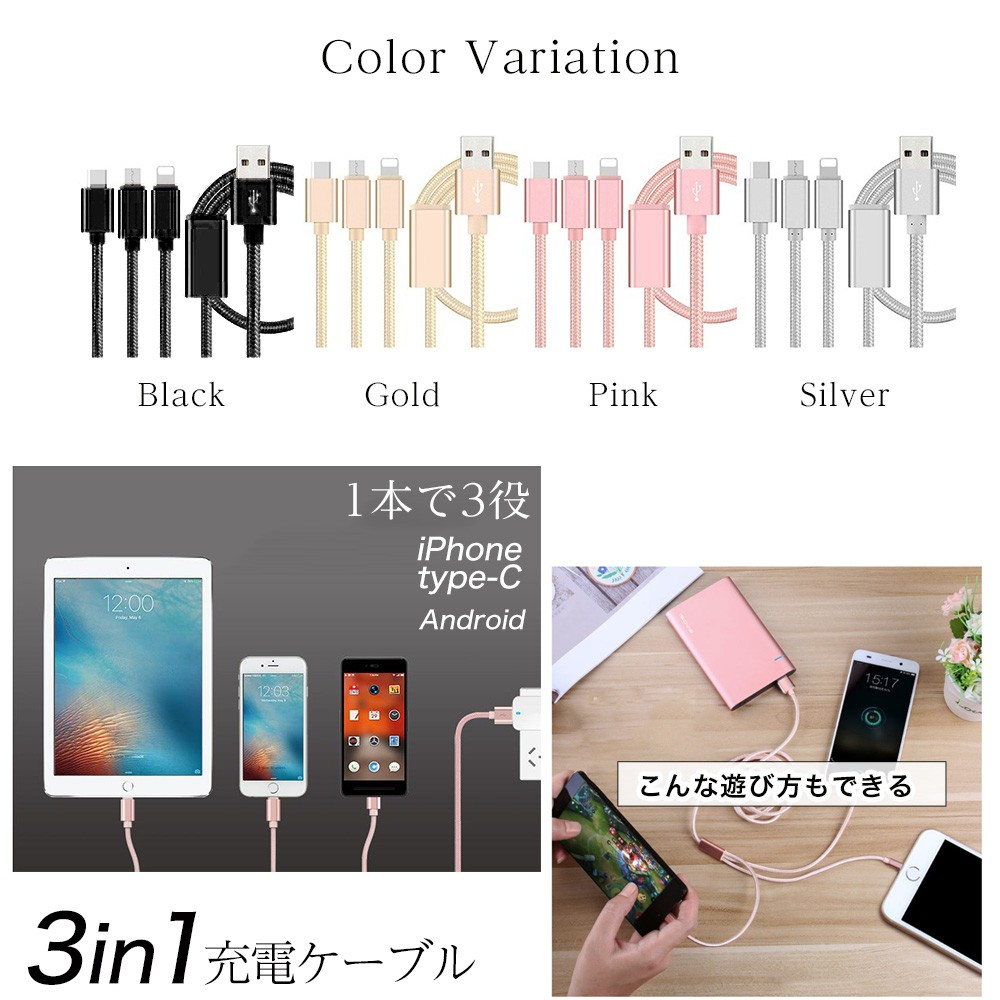3in1cable ケーブル iphone
