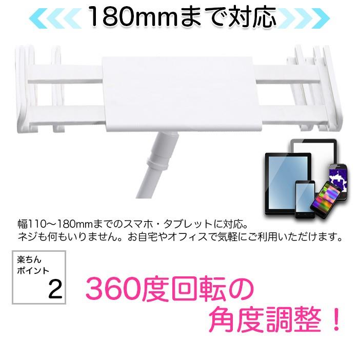 スマホ タブレットアーム スタンド フレーム ホルダー iPad air mini iPhone ホワイト 65cm Arjan
