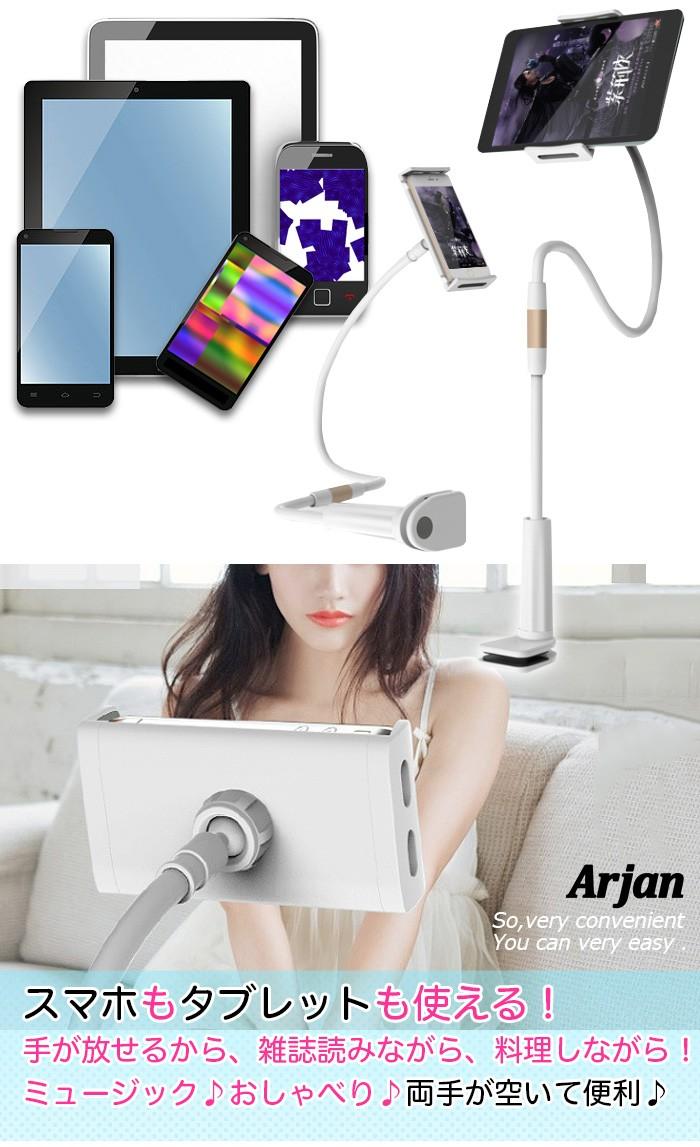 タブレット スマホ アームスタンド ホルダー フレキシブルアーム iPad air mini iPhone 90cm Arjan