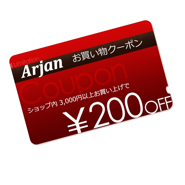 Arjanショップで3000円以上買うと使える200円引きクーポン