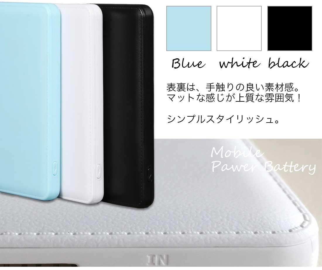 三色、モバイルバッテリー