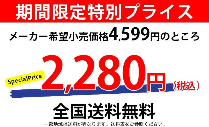 モバイルバッテリー期間限定2280円